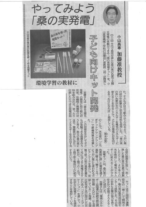 社 下野 コロナ 情報 新聞